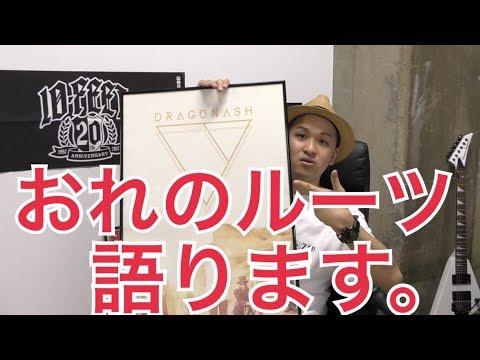ここがアンザイのルーツなのである。Dragon Ash × hide 待望の楽曲、ROCKET DIVE【芝浦BASE ーshibaura baseー】