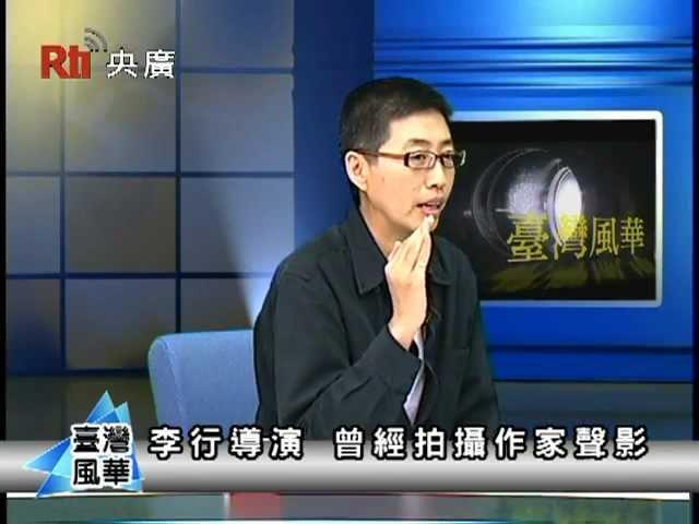 【央廣】王耿瑜 談電影紀錄保存文學作家作品(2011.05.26)
