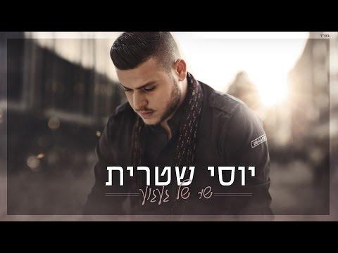 יוסי שטרית - שיר של געגוע Yossi Shitrit