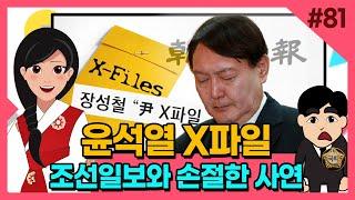 81화 : 윤석열 X파일 조선일보와 손절한 사건 [정치…