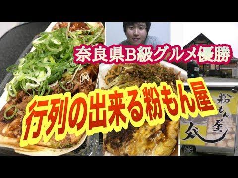 【奈良県B級グルメ優勝!行列の出来る粉もん屋】奈良県口コミ旅#3