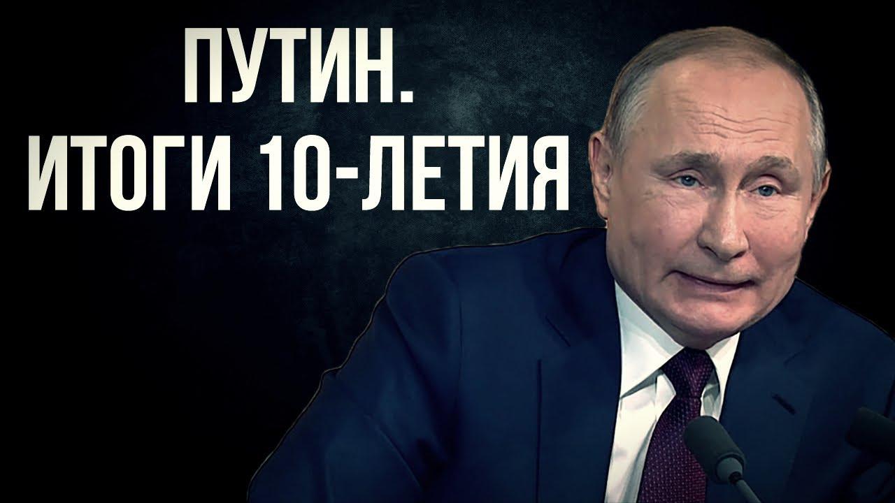 На рубеже 20х. Путин. Итоги.
