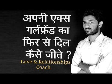 how to get back  ex girlfriend -love tips in hindi