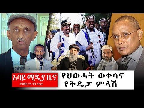 Ethiopia – አባይ ሚዲያ የዕለቱ ዜና | January 6, 2020 | Abbay Media Daily News