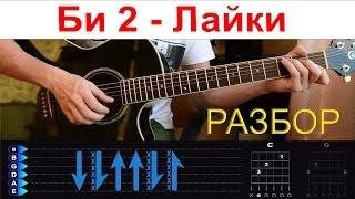 Би2 - Лайки. Разбор на гитаре с табами