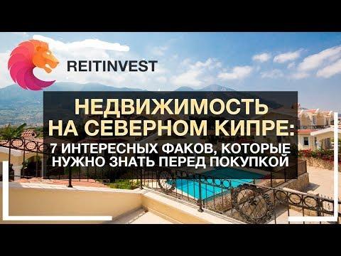 реклама недвижимости за рубежом