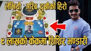 हेर्नुहोस- ९ लाखको केकमा Shishir Bhandari को फोटो ! लेखियो-गरिव दुखीको हिरो- 9 lakh Subscribers