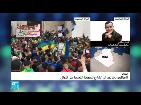 الجزائريون ينزلون إلى الشوارع للمشاركة في المظاهرات للجمعة التاسعة على التوالي  - نشر قبل 3 ساعة