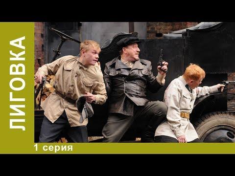 ЛИГОВКА. БАНДИТИЗМ ВО ВРЕМЕНА НЭПа. ЛЕНИНГРАД 20-х ГОДОВ.  5-8 серия. Русские детективы.