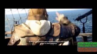 Трейлер Assassin's Creed IV Black Flag под отрывок из музыки Laterne-Мы встретимся снова.