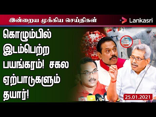 இன்றைய முக்கிய செய்திகள் - 25.01.2021 | Sri Lanka Tamil News