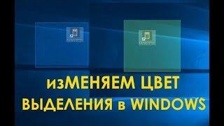 как изменить цвет выделенного текста в Windows 10