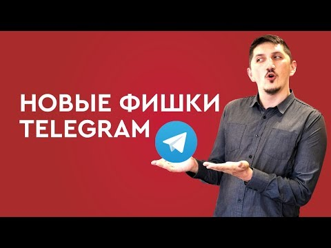 Новые фишки Telegram