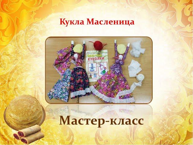 Виртуальный мастер-класс «Кукла Масленица»