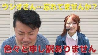 『5/22 リーチエンジェルのセットアップ』 ☆出演☆ ウシオ・結城りこ ☆収...