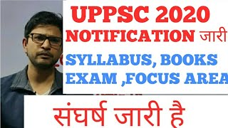 UPPSC 2020 NOTIFICATION:NO NEED TO CHANGE YOUR STRATEGY|| BOOKS|| SYLLABUS||EXAM||