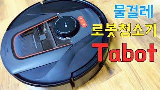 물걸레 로봇청소기 Tabot 사용 영상