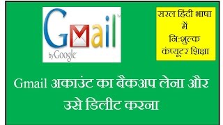 How to take backup & Delete Gmail account - in Hindi, Gmail account kaise delete karen