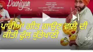 ਪਾਰੀਆਂ ਗਾਣਾਂ ਗਾਉਣ ਵਾਲੇ ਦੀ ਕੀਤੀ ਕੁੱਤੇਖਾਣੀ || Happy Deol Paariyan Song || Public TV New Videos Update
