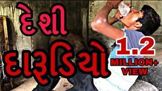 દારૂ પીવાથી સુ હાલત થઈ એ જોવો Theka Desi Sharaab pagdiwala chandravati