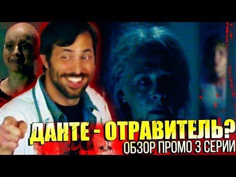 Ходячие мертвецы 10 сезон 3 серия - ДАНТЕ ТРАВИТ КЭРОЛ? - Обзор промо
