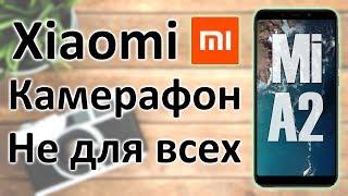 Подробный обзор Xiaomi Mi A2 4-32Gb black. Минусы есть...