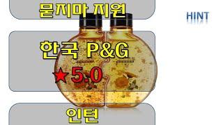 한국 P&G  한국피앤지 신입 인턴 채용공고 2…