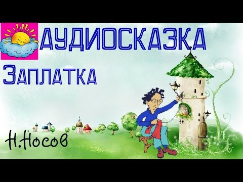 Аудиосказка, Заплатка, Н.Носов