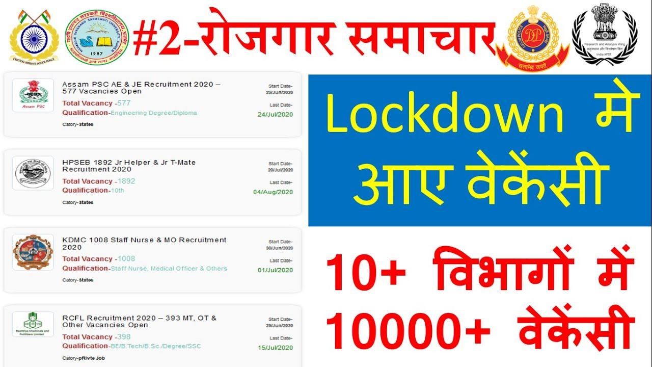 TOP 10 GOVERNMENT JOBS After Lockdown   Latest Job Updates   govt jobs 2020   new job 2020