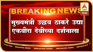 Uddhav Thackeray | मुख्यमंत्री उद्धव ठाकरे उद्या एकविरा देवीच्या दर्शनाला जाणार | ABP Majha