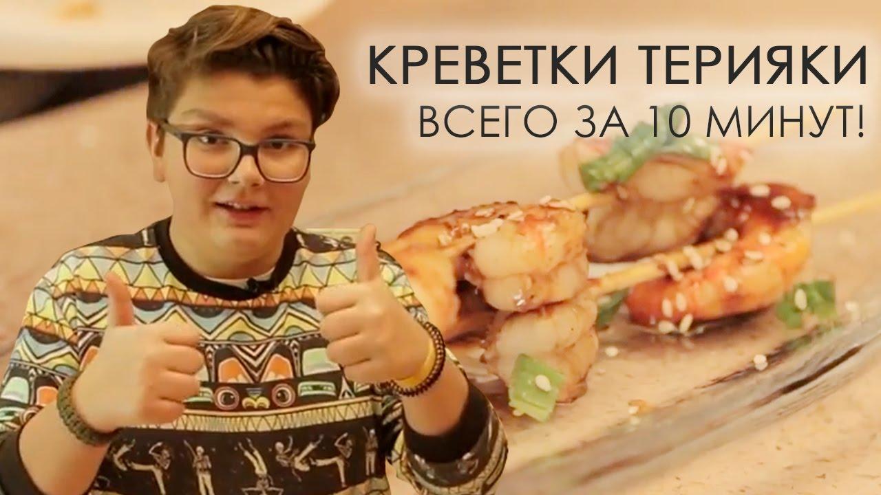 Креветки Терияки | Антон Булдаков