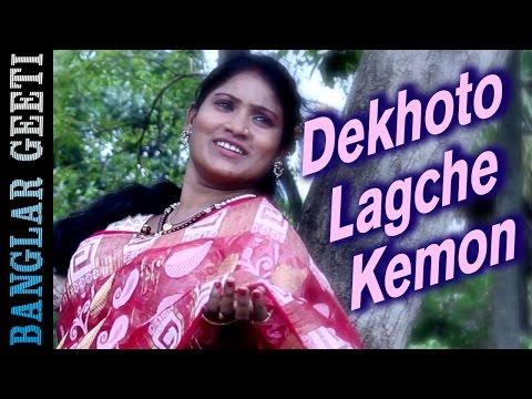 Bengali Romantic Song | Dekhoto Lagche Kemon | Sima Das | Meera Audio | VIDEO SONG