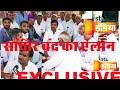 जालोर के सांचौर शहर बंद का व्यापारियों का ऐलान 1st India News Exclusive