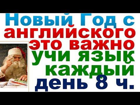АНГЛО РУССКИЙ РАЗГОВОРНИК  Ролик 001  Простейшие но Нужные Выражения