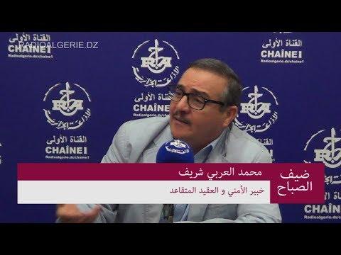 محمد العربي شريف الخبير الأمني و العقيد المتقاعد