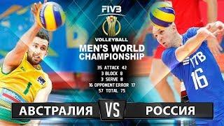 Волейбол | Россия vs. Австралия | Чемпионат Мира 2018 | Лучшие моменты игры