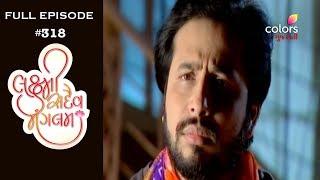 Laxmi Sadaiv Mangalam - 19th January 2019 - рк▓ркХрлНрк╖рлНркорлА рк╕ркжрлИрк╡ ркоркВркЧрк▓рко - Full Episode