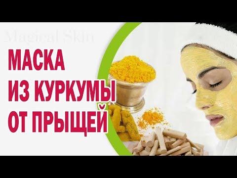 маска из куркумы для удаления волос