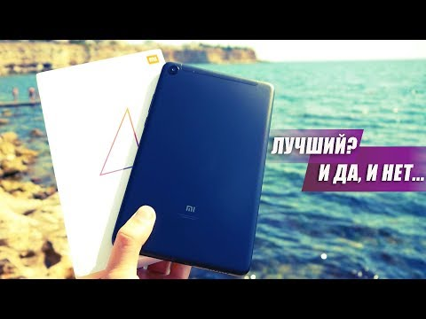 Обзор Xiaomi Mi PAD 4 - нет, это НЕ идеальный планшет