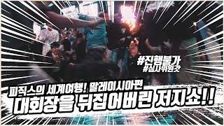 전설의 한국 비보이가 말레이시아에서 심사위원쇼를 하면 …