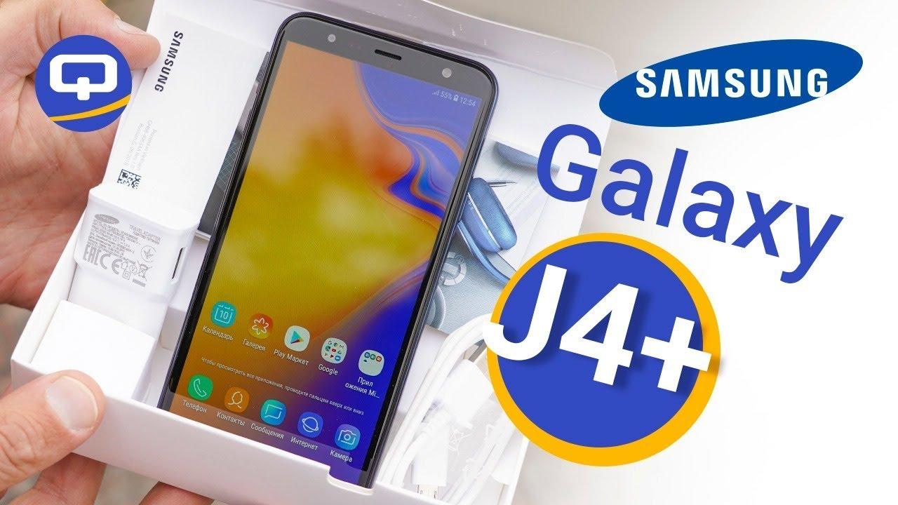 Samsung Galaxy J4 Plus первый взгляд, быстрый обзор / QUKE RU /