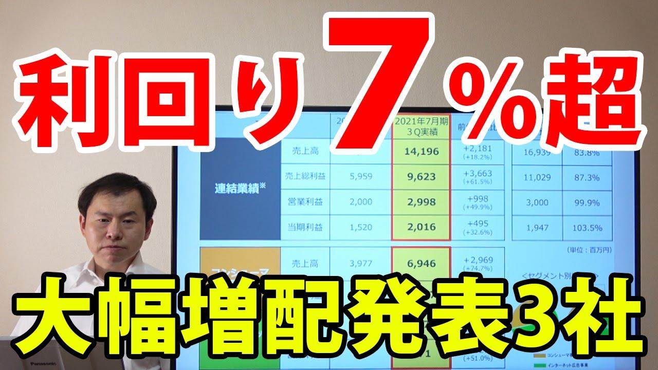 配当利回り6%~7%超え!前年比4倍など大幅増配発表3社