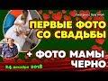 Первые ФОТО со свадьбы Черно и Оганесяна ! Новости ДОМ 2,  24 декабря  2018