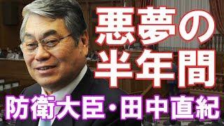 私は忘れない。民主党政権末期の2012年前半、田中直紀という男が防衛大...