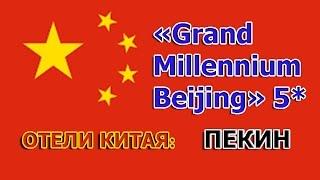 Отели МИРА: Grand Millennium Beijing (Пекин, Китай)