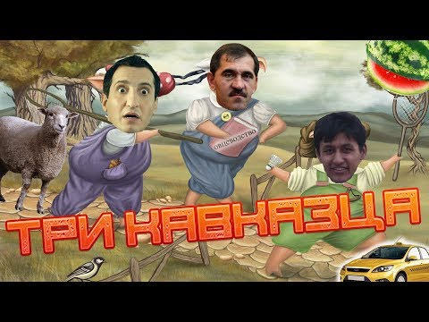 видео: Три кавказца в ПАТИ / троллинг в доте
