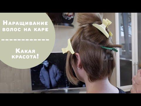 Наращивание волос на каре | Победительница розыгрыша в Instagram