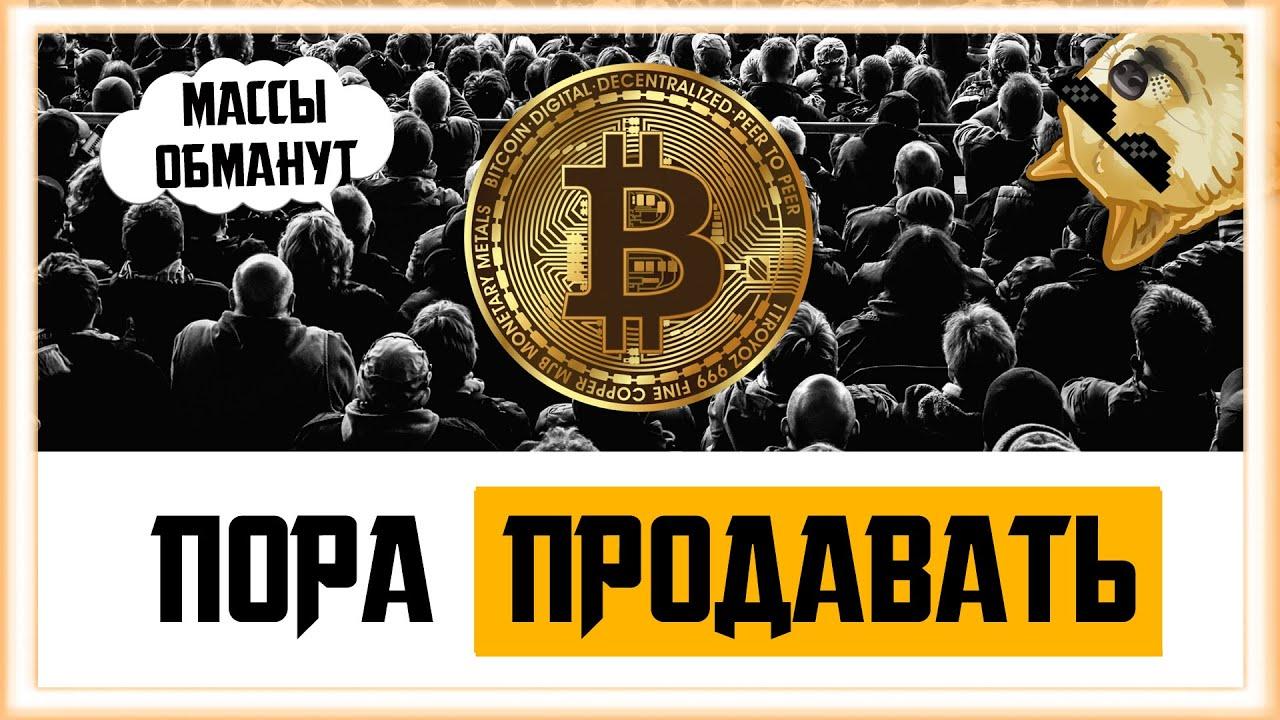 ТОЛПА ПРИШЛА НА РЫНОК: ПОСЛЕДНЯЯ СТАДИЯ РОСТА | Биткоин Прогноз Крипто Новости |Bitcoin BTC 2021 ETH