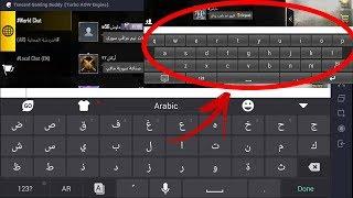 الكتابه باللغغ العربيه في لعبة ببجي محاكي تنسنت