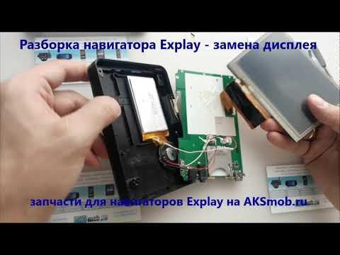 Разборка навигатора Explay